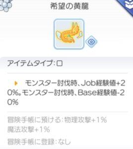 経験 値 job ラグマス 【ラグマス】Base120までに必要な経験値と稼ぎ方【ラグナロク マスターズ】